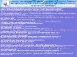 Наличие методических публикаций, отражающих отдельные элементы методической с
