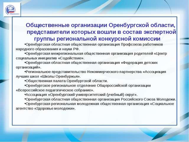 Общественные организации Оренбургской области, представители которых вошли в...