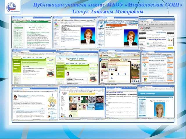 Публикации учителя химии МБОУ «Михайловская СОШ» Ткачук Татьяны Макаровны