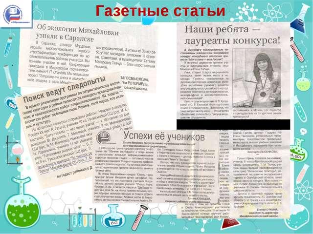 . Газетные статьи
