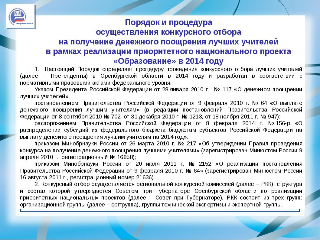 Порядок и процедура осуществления конкурсного отбора на получение денежного п...
