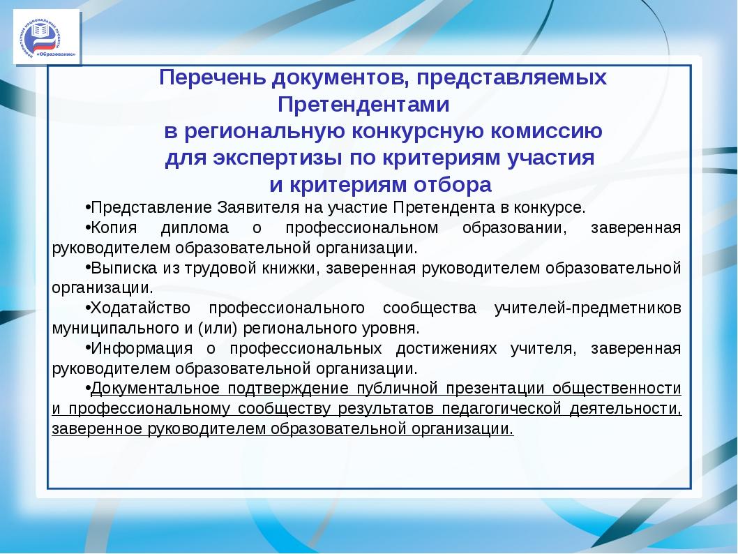 Перечень документов, представляемых Претендентами в региональную конкурсную к...