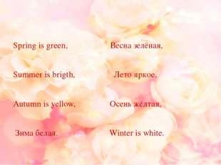 Spring is green, Весна зелёная, Summer is brigth, Лето яркое, Autumn is yello