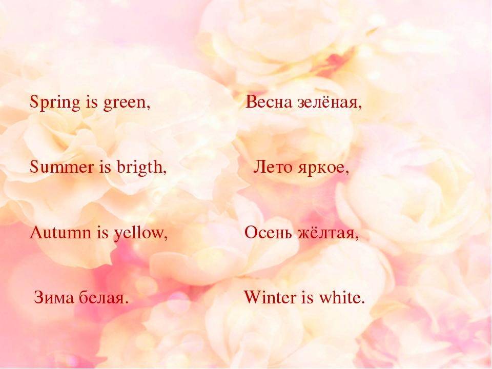 Spring is green, Весна зелёная, Summer is brigth, Лето яркое, Autumn is yello...