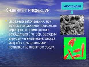 Кишечные инфекции Заразные заболевания, при которых заражение происходит чере