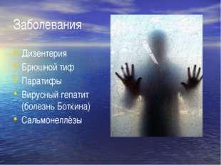 Заболевания Дизентерия Брюшной тиф Паратифы Вирусный гепатит (болезнь Боткина