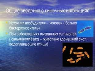 Общие сведения о кишечных инфекциях Источник возбудителя – человек ( больной