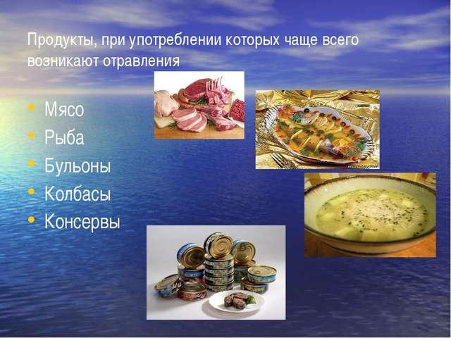 Продукты, при употреблении которых чаще всего возникают отравления Мясо Рыба...