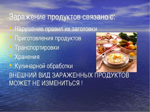 Заражение продуктов связано с: Нарушение правил их заготовки Приготовления пр...