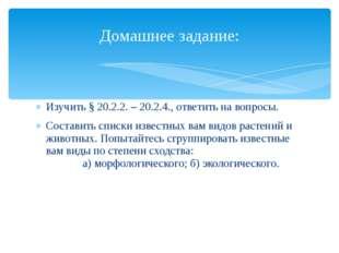 Изучить § 20.2.2. – 20.2.4., ответить на вопросы. Составить списки известных