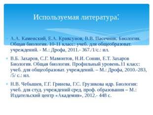 А.А. Каменский, Е.А. Криксунов, В.В. Пасечник. Биология. Общая биология. 10-