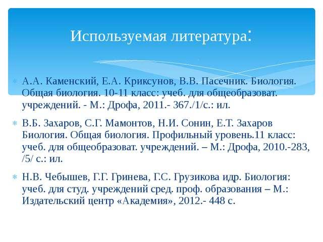 А.А. Каменский, Е.А. Криксунов, В.В. Пасечник. Биология. Общая биология. 10-...