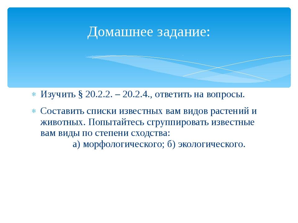 Изучить § 20.2.2. – 20.2.4., ответить на вопросы. Составить списки известных...