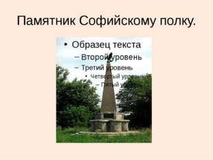 Памятник Софийскому полку.