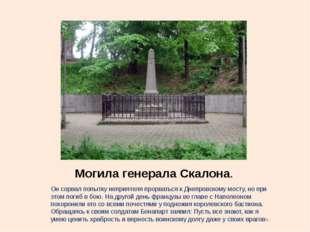 Могила генерала Скалона. Он сорвал попытку неприятеля прорваться к Днепровско
