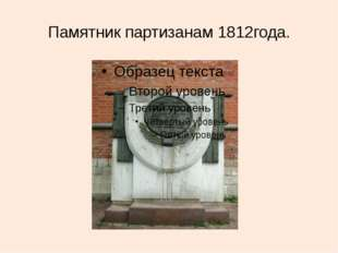 Памятник партизанам 1812года.