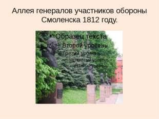 Аллея генералов участников обороны Смоленска 1812 году.