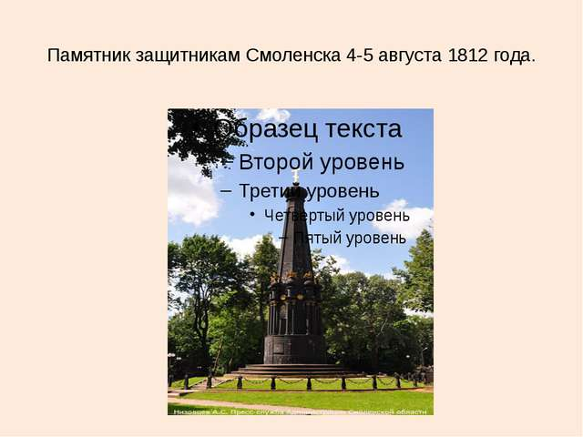 Памятник защитникам Смоленска 4-5 августа 1812 года.