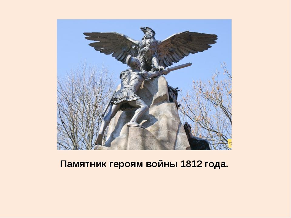 Памятник героям войны 1812 года.