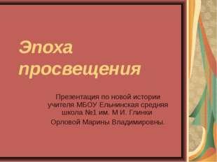 Эпоха просвещения Презентация по новой истории учителя МБОУ Ельнинская средня