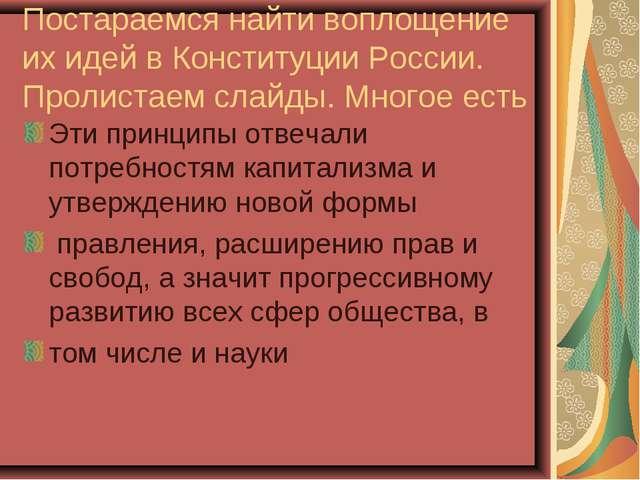 Постараемся найти воплощение их идей в Конституции России. Пролистаем слайды....
