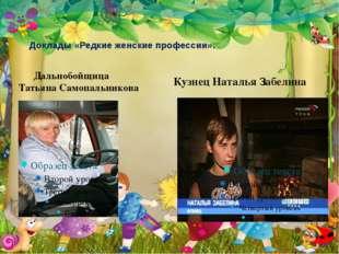 Доклады «Редкие женские профессии». Дальнобойщица Татьяна Самопальникова Кузн