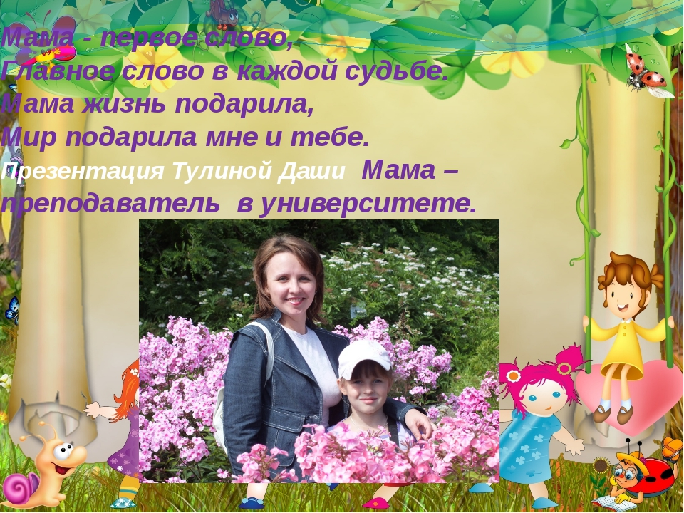 Мама - первое слово, Главное слово в каждой судьбе. Мама жизнь подарила, Мир...