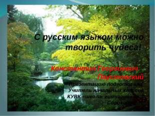С русским языком можно творить чудеса! Константин Георгиевич Паустовский Пре