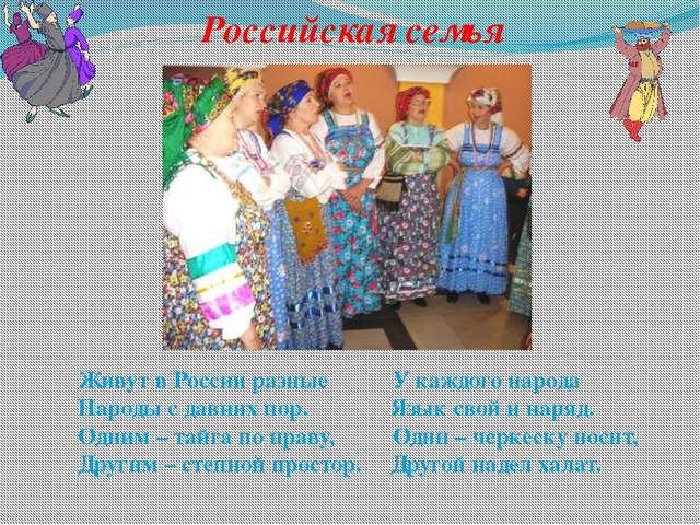 Российская семья Живут в России разные У каждого народа Народы с давних пор....
