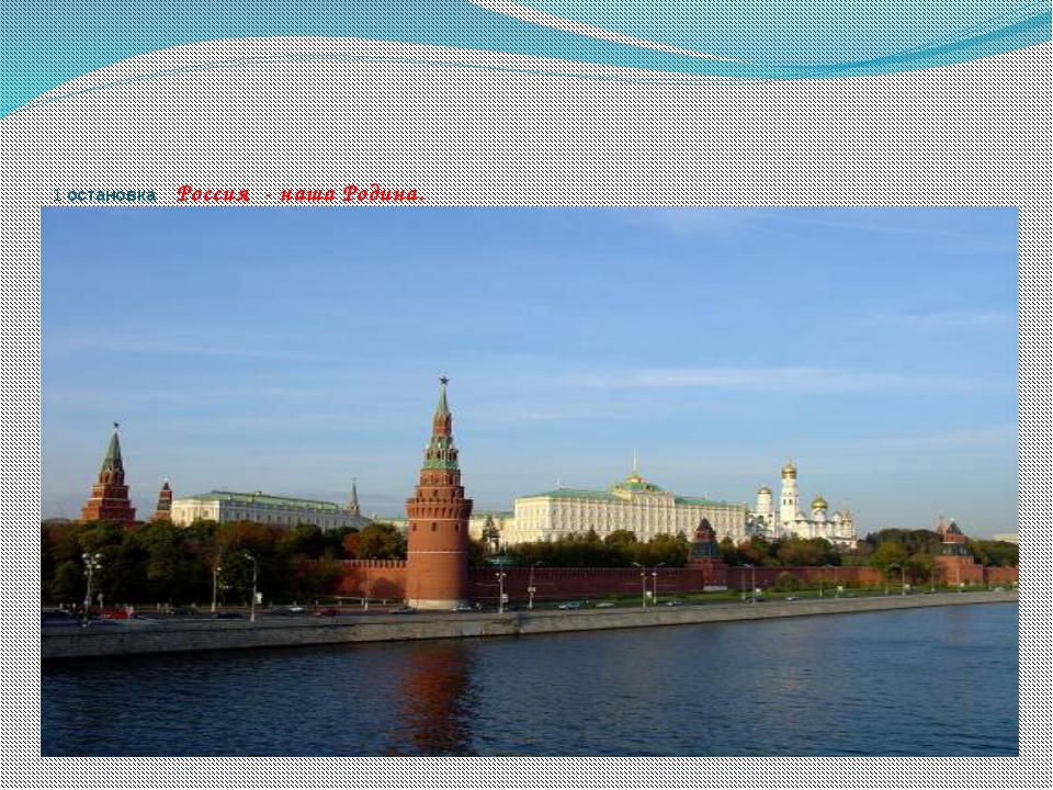 1 остановка Россия - наша Родина.