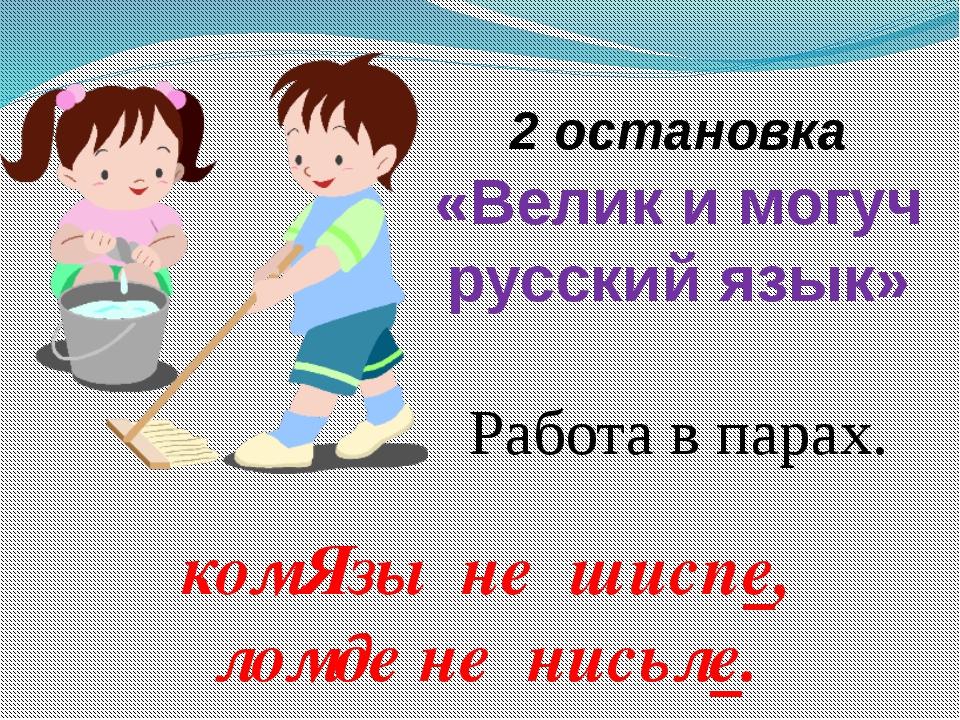 2 остановка «Велик и могуч русский язык» Работа в парах. комЯзы не шиспе, лом...