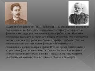 Выдающиеся физиологи И. П. Павлов и Н. Е. Введенский постоянно подчеркивали