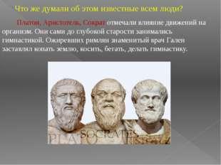 Что же думали об этом известные всем люди? Платон, Аристотель, Сократ отме