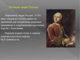 Великие люди России. Передовые люди России XVIII века говорили о необходимос