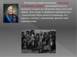 Великий русский полководецАлександр Васильевич Суворов,прошедший путь от р