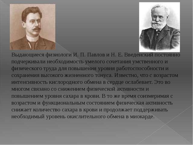 Выдающиеся физиологи И. П. Павлов и Н. Е. Введенский постоянно подчеркивали...