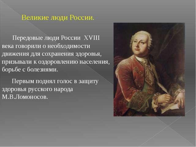 Великие люди России. Передовые люди России XVIII века говорили о необходимос...