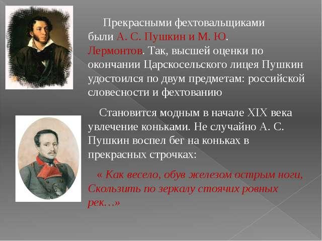 Прекрасными фехтовальщиками былиА. С. ПушкиниМ. Ю. Лермонтов.Так, высшей...