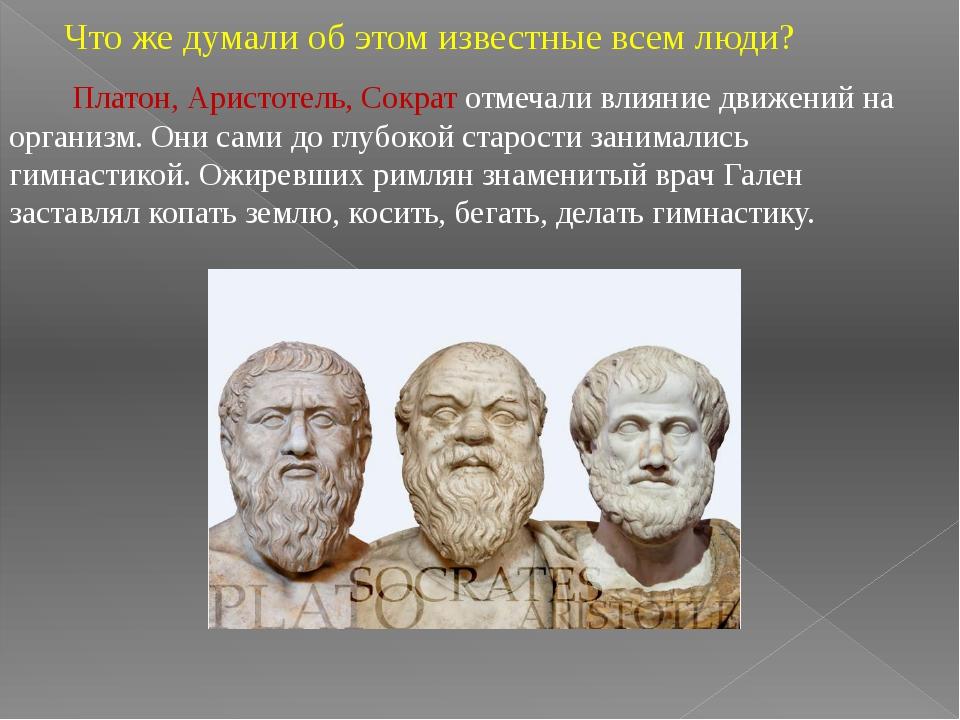 Что же думали об этом известные всем люди? Платон, Аристотель, Сократ отме...