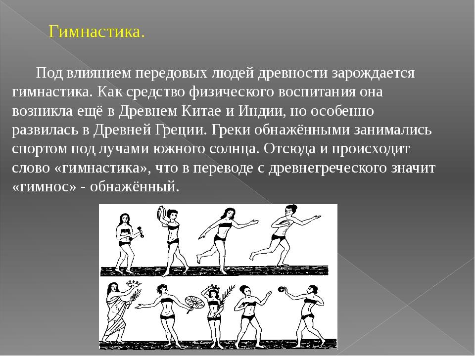 Гимнастика. Под влиянием передовых людей древности зарождается гимнастика. Ка...