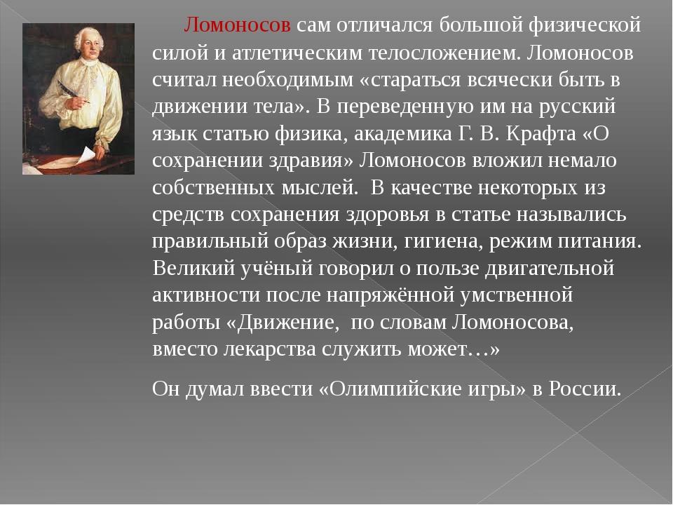 Ломоносов сам отличался большой физической силой и атлетическим телосложение...