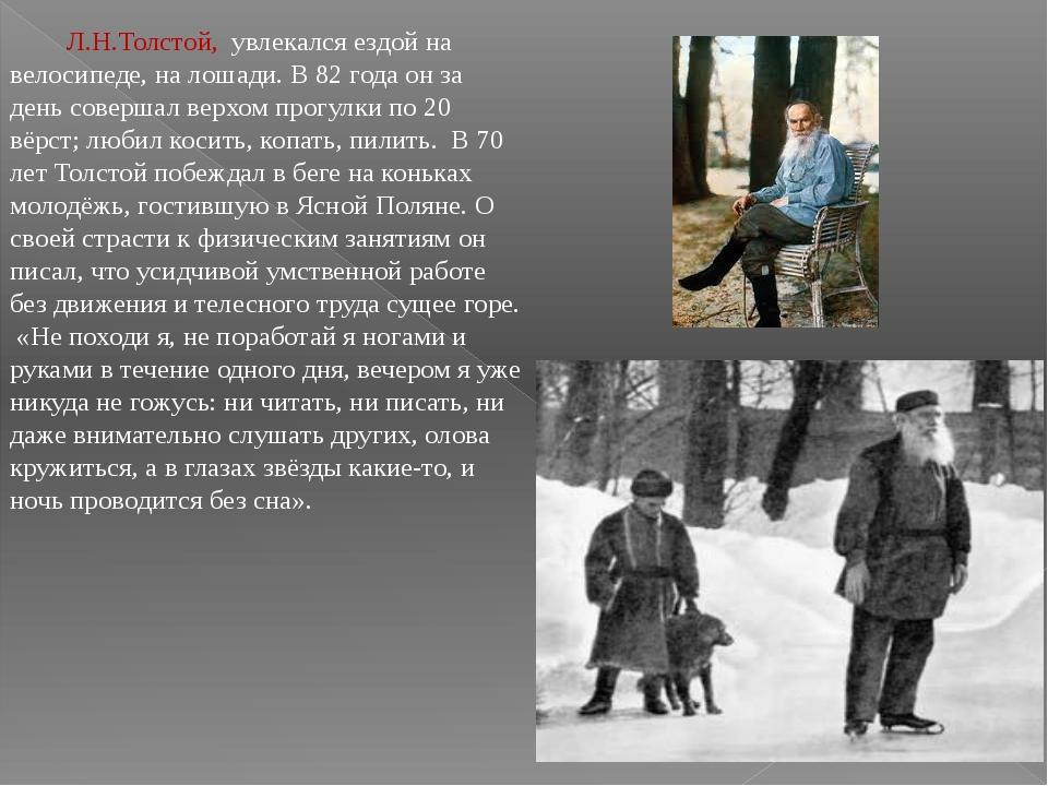 Л.Н.Толстой,увлекался ездой на велосипеде, на лошади. В 82 года он за день...