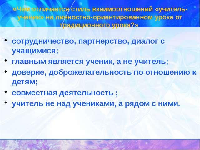 «Чем отличается стиль взаимоотношений «учитель-ученик» на личностно-ориентиро...