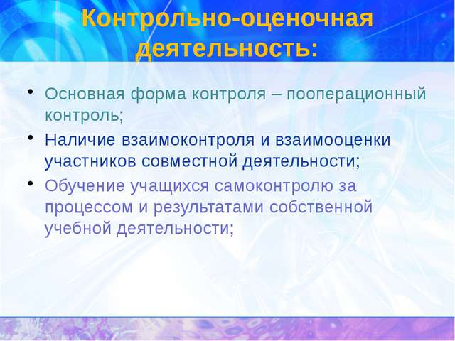 Контрольно-оценочная деятельность: Основная форма контроля – пооперационный к...
