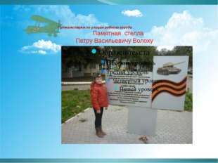 Путешествуем по улицам родного города Памятная стелла Петру Васильевичу Волоху