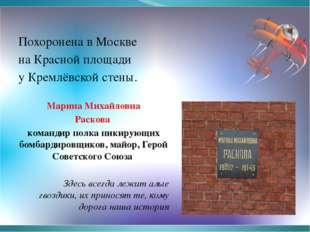 Похоронена в Москве на Красной площади у Кремлёвской стены. Марина Михайловн
