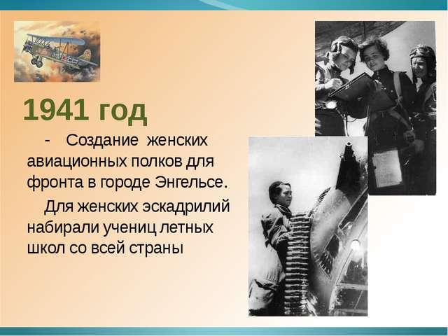 1941 год - Создание женских авиационных полков для фронта в городе Энгельсе....