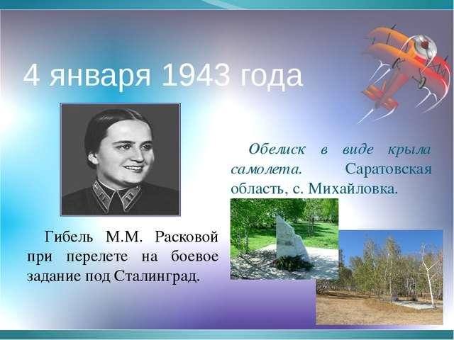 4 января 1943 года Гибель М.М. Расковой при перелете на боевое задание под Ст...