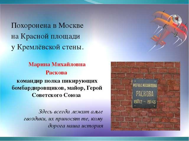 Похоронена в Москве на Красной площади у Кремлёвской стены. Марина Михайловн...