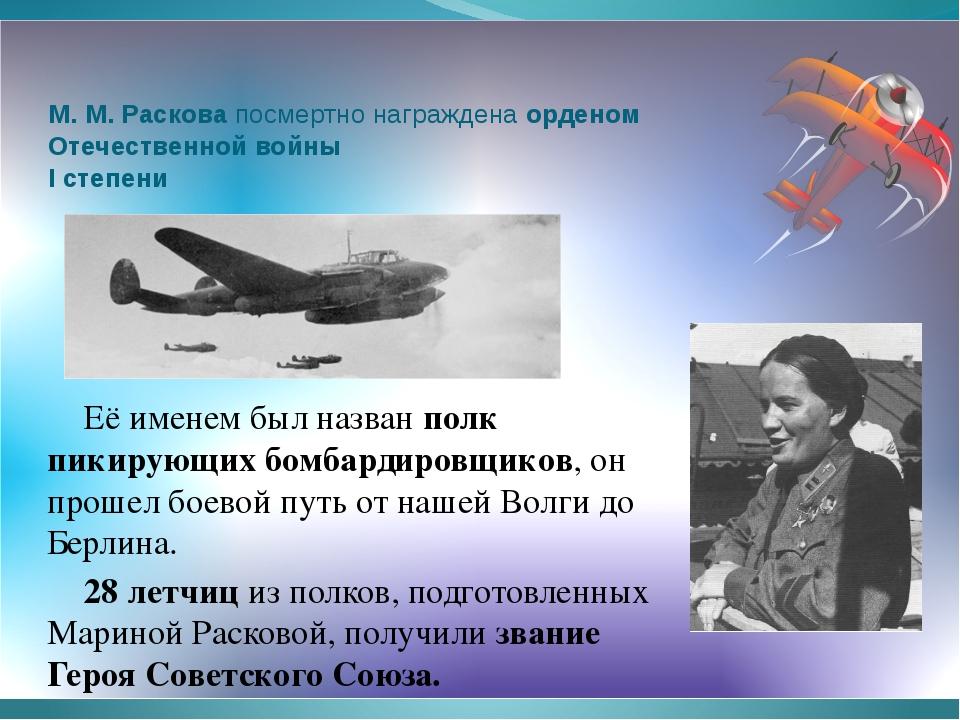 М. М. Раскова посмертно награждена орденом Отечественной войны I степени Её и...